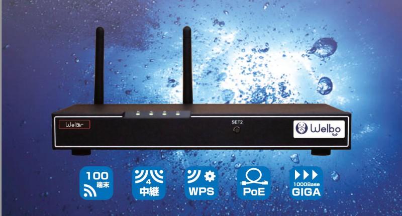 業務用Wi-Fi製品情報
